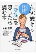 女50歳からの「変調」を感じたら読む本 / アフター更年期の漢方医学