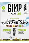 GIMPですぐデキる!フォトレタッチスーパーテクニック 2010