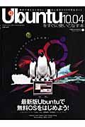 Ubuntu10.04をすぐに使いこなす本 / 人気No.1の無料OSを完全解説!!