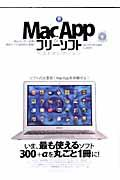 Mac App &フリーソフトベストセレクション