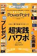 いきなりスゴイ! PowerPoint / これ一冊で完全マスター!!超実践パワポ