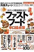 外食チェーン完全ガイド / ファストフード辛口採点簿