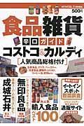 食品雑貨辛口ガイド / コストコ&カルディ「人気商品総格付け」