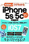 480円でスグわかるiPhone 5s/5c / やりたいコトがすべてできる!