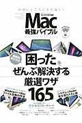 Mac最強バイブル / 「困った」をぜんぶ解決する厳選ワザ165