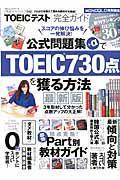 TOEICテスト完全ガイド / 公式問題集+αでTOEIC730点を獲る方法