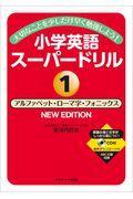 小学英語スーパードリル 1 NEW EDITION