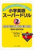 小学英語スーパードリル 2 NEW EDITION