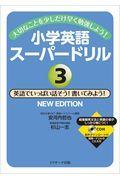 小学英語スーパードリル 3 NEW EDITION