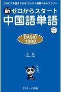 新ゼロからスタート中国語単語BASIC 1000