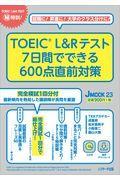 TOEIC(R) L&Rテスト7日間でできる600点直前対策