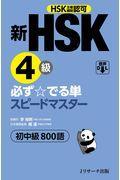 新HSK4級必ず☆でる単スピードマスター