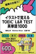 イラストで覚えるTOEIC L&R TEST英単語1000