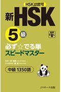 新HSK5級必ず☆でる単スピードマスター