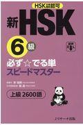 新HSK6級必ず☆でる単スピードマスター