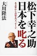 松下幸之助日本を叱る / 天上界からの緊急メッセージ