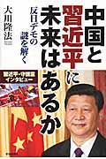 中国と習近平に未来はあるか / 反日デモの謎を解く