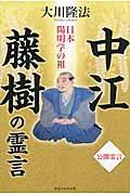 日本陽明学の祖中江藤樹の霊言