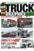 トラックグラフィックス 2019
