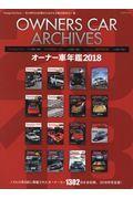 オーナー車年鑑 2018