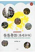 香港粤語「基礎会話」 / 広東語初級教材