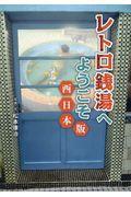 レトロ銭湯へようこそ西日本版
