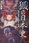 狐の日本史 改訂新版 / 古代・中世びとの祈りと呪術