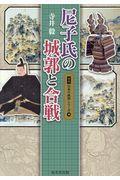 尼子氏の城郭と合戦
