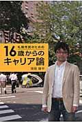 札幌市民のための16歳からのキャリア論