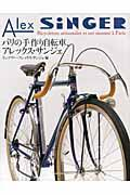 パリの手作り自転車、アレックス・サンジェ