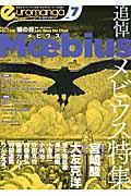 ユーロマンガ 7号 / 最高峰のビジュアルが集結、日本初のヨーロッパ漫画誌!