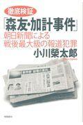 徹底検証「森友・加計事件」 / 朝日新聞による戦後最大級の報道犯罪
