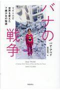 バナの戦争 / ツイートで世界を変えた7歳少女の物語