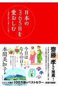 日本の365日を愛おしむ