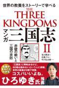 マンガ三国志 2 / 世界の教養をストーリーで学べる