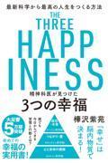精神科医が見つけた3つの幸福 / 最新科学から最高の人生をつくる方法