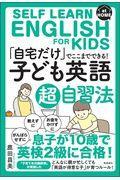 「自宅だけ」でここまでできる!「子ども英語」超自習法