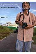 My Private Fukushima