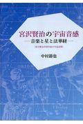 宮澤賢治の宇宙音感 / 音楽と星と法華経