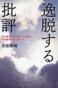 逸脱する批評 / 寺山修司・埴谷雄高・中井英夫・吉本隆明たちの傍らで