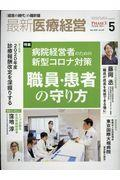 最新医療経営PHASE3 2020年5月号 / 「経営の時代」の羅針盤