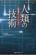 人類の技術 / 日本発のイノベーション