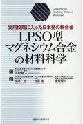 LPSO型マグネシウム合金の材料科学 / 実用段階に入った日本発の新合金