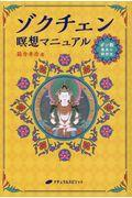 ゾクチェン瞑想マニュアル / ボン教最高の瞑想法