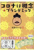 コロナは概念☆プランデミック / 時事ネタ系4コマ漫画集