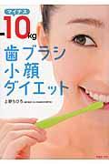 マイナス10kg歯ブラシ小顔ダイエット