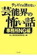 テレビでは流せない芸能界の怖い話 事務所NG編