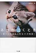 ネコが泣くとき / 猫と人の涙あふれる11の物語