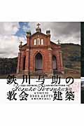 鉄川与助の教会建築 / 五島列島を訪ねて