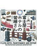 富士屋ホテルの営繕さん / 建築の守り人
